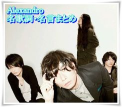 Alexandros(アレキサンドロス)の歌詞は名言が盛り沢山!名歌詞まとめ
