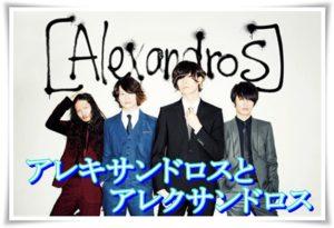 [Alexandros]の読み方はアレクサンドロスとアレキサンドロスどっち?1