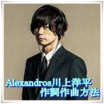 アレキサンドロスの作詞作曲法!川上洋平の趣味や過去を入れまくり?3
