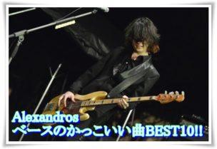 Alexandros|ベースのかっこいい曲BEST10!簡単な難易度の曲でも