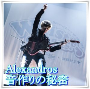 Alexandrosの音作りの方法!音楽性や川上洋平の声の音域に秘密が?