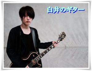アレキサンドロス白井のギターの種類まとめ!川上洋平との音の違いも5