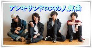 アレキサンドロスの人気曲!厳選おすすめ曲ランキングBEST10!3