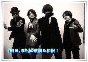 [Alexandros]『明日、また』の歌詞&和訳!MVの岡田将生が示す意味とは?1