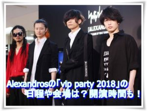 Alexandrosの「vip party 2018」の日程や会場は?開演時間も!1