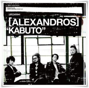 Alexandrosのシングル「カブト」の購入特典は?初回限定盤の値段も!3