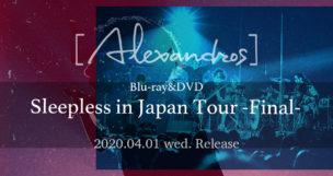 アレキサンドロスSleepless in Japan Tour Final(DVD)の値段は?1