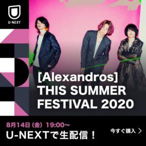 アレキサンドロスTHIS SUMMER FESTIVAL2020の有料配信どこで見れる?4